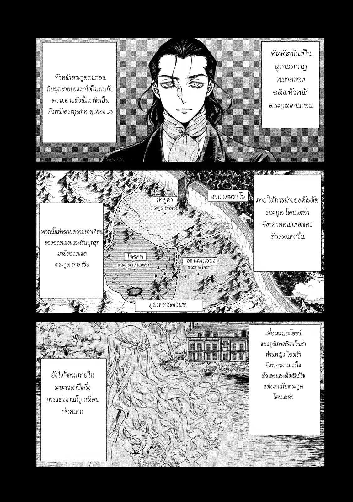 อ่านการ์ตูน Henkyou no Roukishi - Bard Loen ตอนที่ 2 หน้าที่ 7