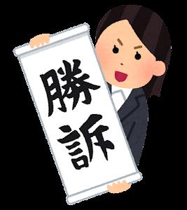 裁判の紙を持つ人のイラスト(女性・勝訴)