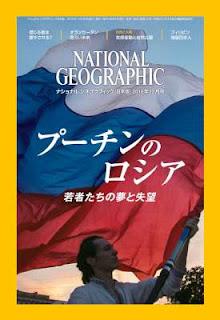 NATIONAL GEOGRAPHIC ナショナル ジオグラフィック 日本版 2016年12月号  114MB
