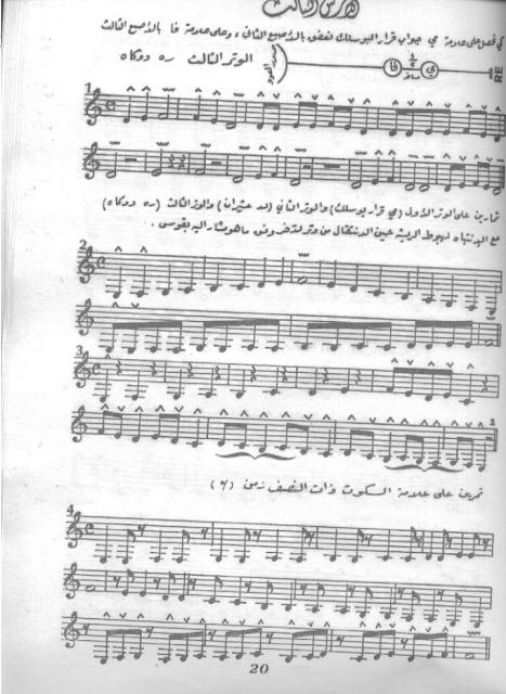 كتاب سوزوكى لتعليم الكمان pdf