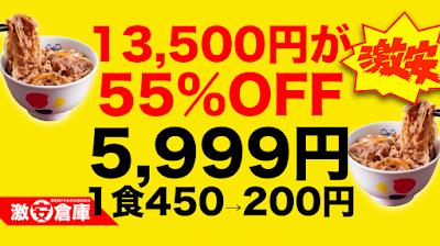 【楽天市場お買い物マラソン】松屋牛丼!30食!55%OFF!5,999円!超激安!