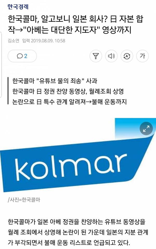 한국콜마 회장의 무리수
