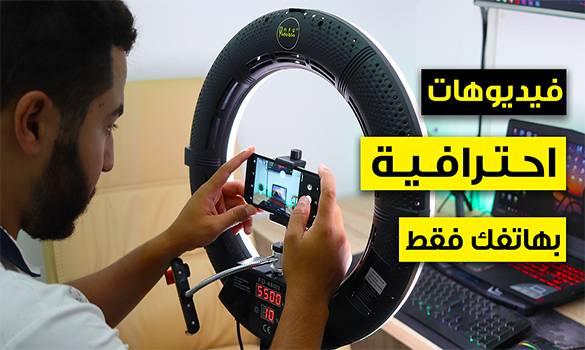 إنشاء فيديوهات احترافية بكاميرا هاتفك