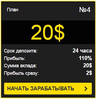 Открыли четвёртый тариф в хайпе instant-aneous.net