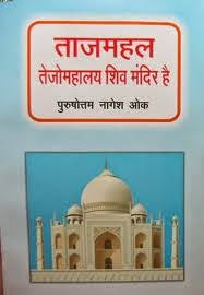 A Complete Full and Real Story of Tajmahal