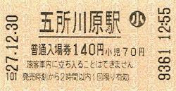 JR五所川原駅 入場券