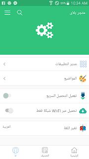 تحميل برنامج متجر بلاي  Matjar Play لتحميل تطبيقات والالعاب الاندرويد المدفوعة 2019