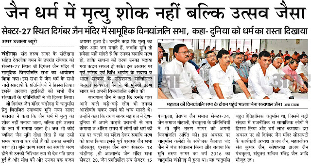 जैन धर्म में मृत्यु शोक नहीं बल्कि उत्सव जैसा | महाराज की विनयांजलि सभा के दौरान भाजपा नेता सत्य पाल जैन भी उपस्थित हुए