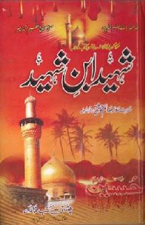 Shaheed Ibn-E-Shaheed By Allama Saim Chishti Pdf Free Download