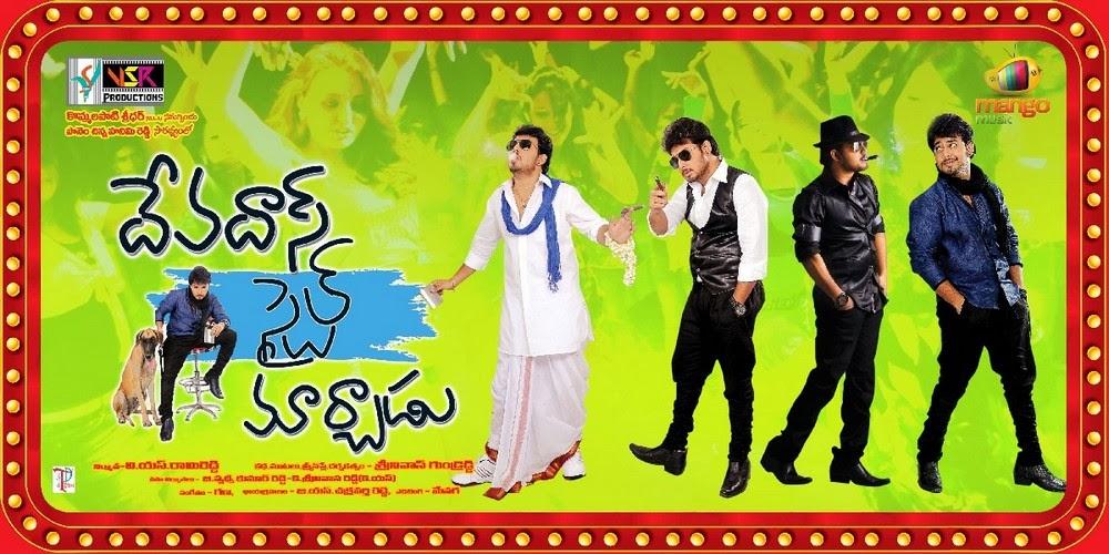 Devadas Style Marchadu Movie Posters Designs