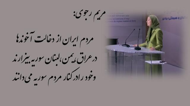 ایران- سخنرانی مریم رجوی در اجلاس همبستگی با انقلاب سوریه با حضور مسئولان اپوزيسيون سوريه22خرداد, 1395