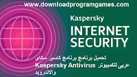 تحميل برنامج برنامج كاسبر سكاى Kaspersky Antivirus عربى للكمبيوتر والاندرويد