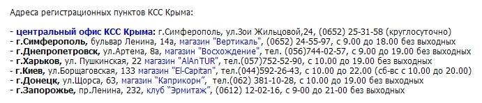 Адреса регистрационных пунктов КСС Крыма - Симферополь, Днепропетровск, Харьков, Киев, Донецк, Запорожье