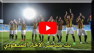 الأن مشاهدة مباراة الإتحاد السعودي ولوكوموتيف طشقند بث مباشر اليوم 09-04-2019 دوري أبطال آسيا