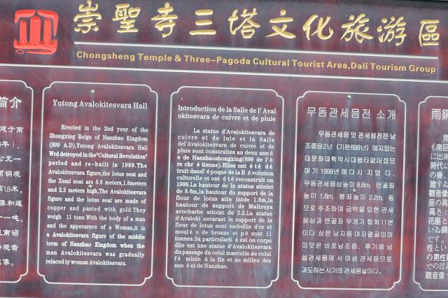 Traduction française dans le parc des trois pagodes