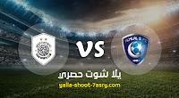 موعد مباراة الهلال والسد اليوم الثلاثاء بتاريخ 22-10-2019 في دوري أبطال آسيا