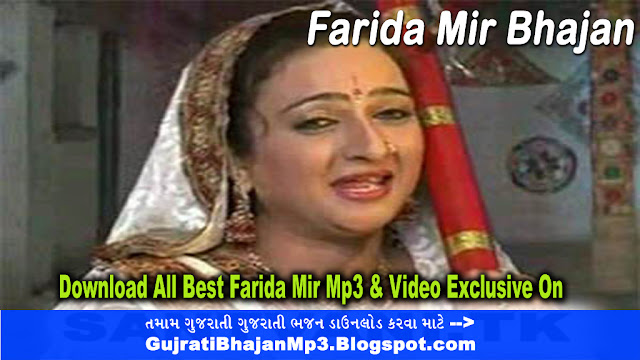 Farida Mir Bhajan Mp3