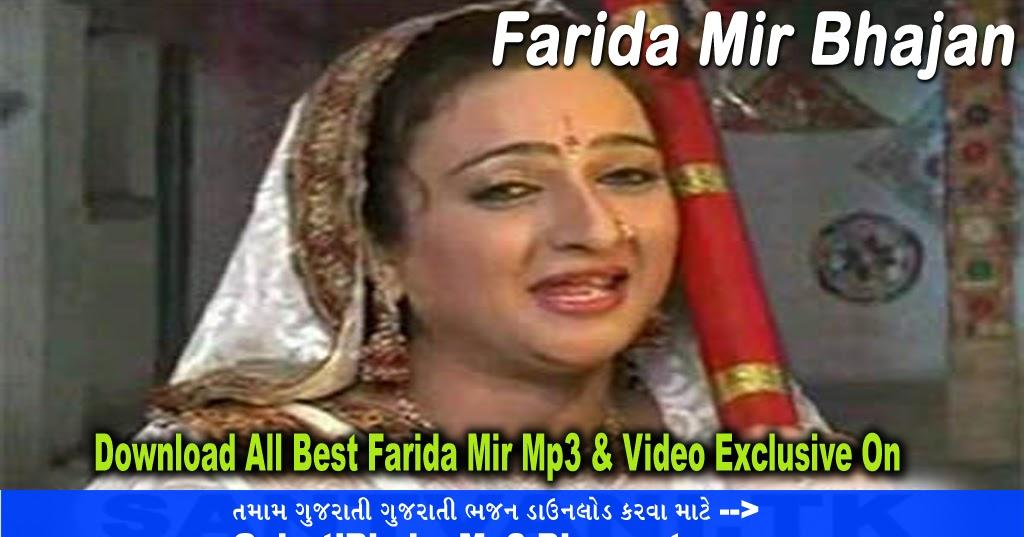 Farida Mir Bhajan Dayro Mp3 Video Songs