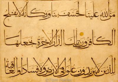 Detail from 15th-century Koran, Uzbekistan