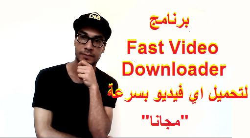 برنامج  Fast Video Downloader لتحميل اي فيديو وبسرعة كبيرة من افضل البرامج