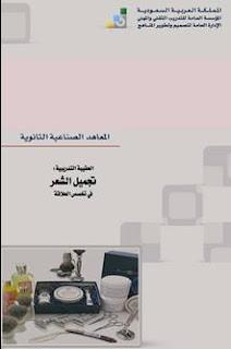 كتاب للعناية بالشعر وتجميله pdf