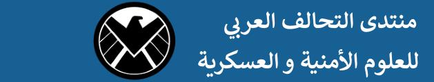 Udefense منتدى التحالف العربي للعلوم الأمنية و العسكرية