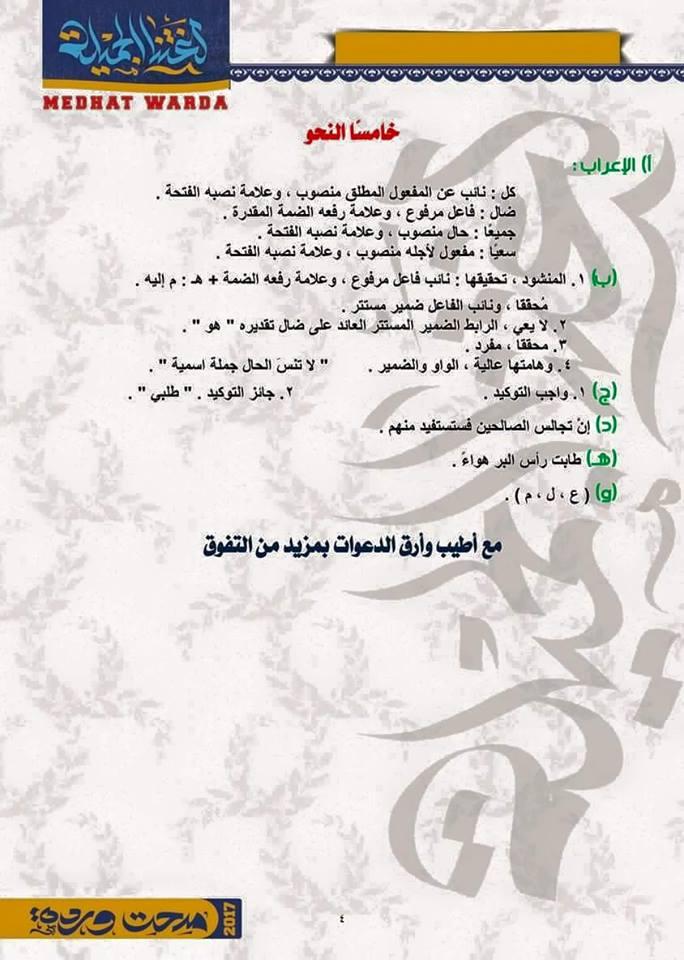 اجابات النحو امتحان اللغة العربية الثانوية العامة 2016 النظام القديم الدور الاول