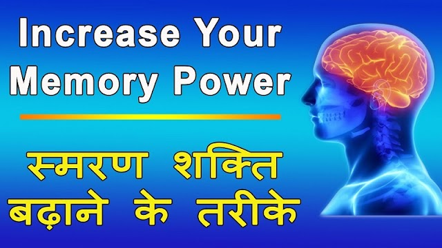 मैमोरी पॉवर क्या है? - Memory Power, Hindi thoughts on life