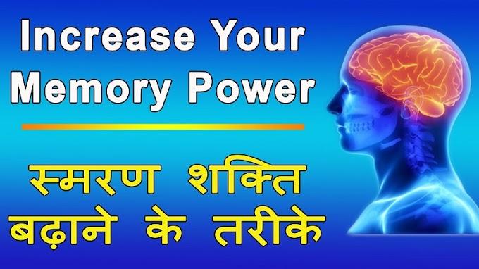 मैमोरी पॉवर क्या है? - Memory Power, Hindi thoughts on life