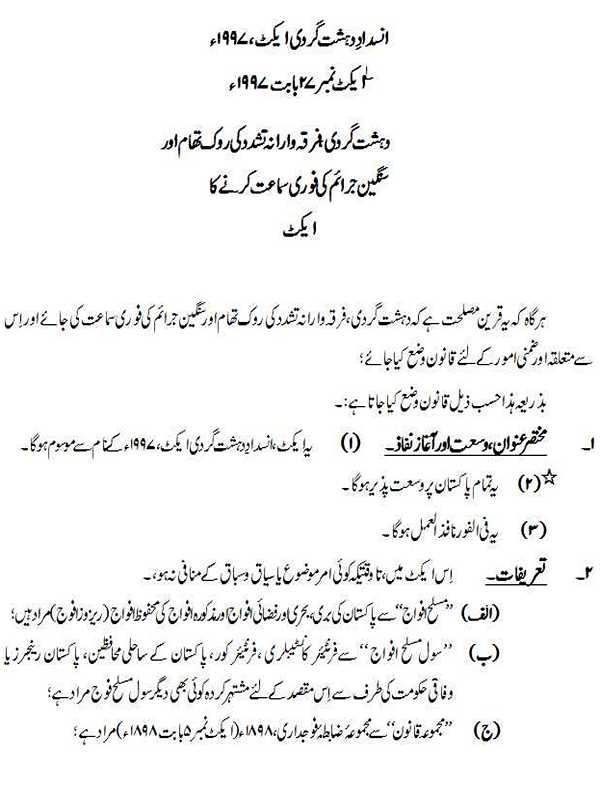 Anti Terrorism Act 1997 Of  Pakistan Urdu PDF Free Download
