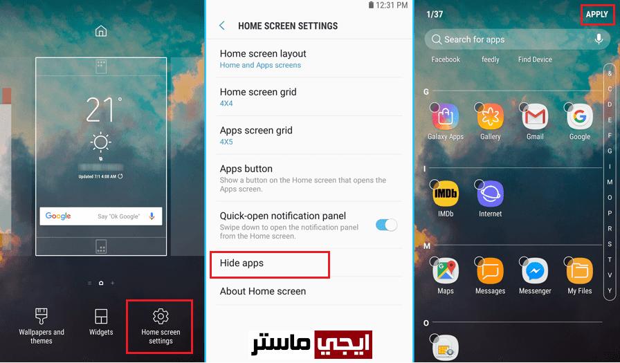 احفاء التطبيقات في هواتف سامسونج بدون تثبيت تطبيقات