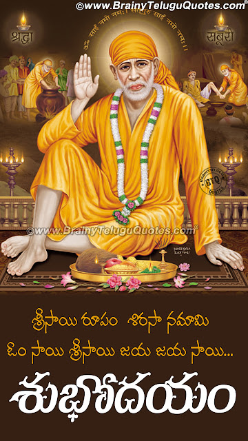 Sai Baba Inspiring Quotes and Guru Purnima Messages, Thursday Special Quotations On Sai Baba. Sai baba Best Inspirational Messaeges and Pictures, Nice guru Purnima Sai Baba Quotations Images, Sai baba God Images with Best Quotes.Top Telugu Sai baba Quotations online, Telugu Sai Baba vachanam, Telugu Sai baba Prayer Images, Sai Baba Inspiring Quotes in Telugu Language, Top and Best Telugu Language Sai Prayer Messages and Greetings, Top Telugu Sai Baba Motivated Quotes and Images, Sai baba Best Telugu Songs and Thoughts.