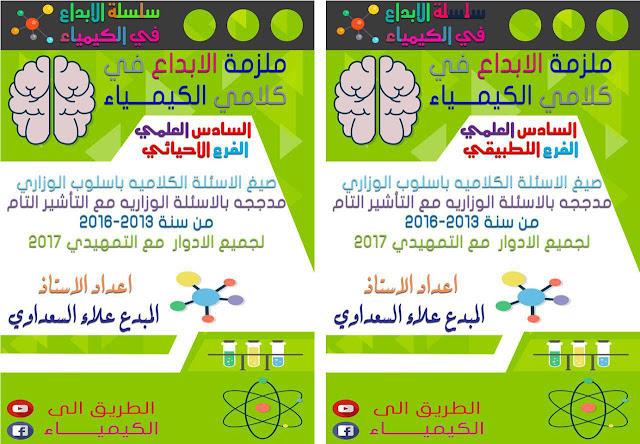 الأبداع في كلامي الكيمياء للصف السادس العلمي للأستاذ علاء السعداوي 2017