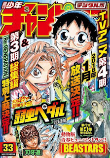 週刊少年チャンピオン 2017年32号