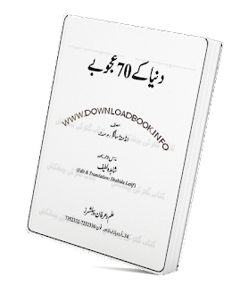 urdu story books free download,translated books in urdu free download pdf,books download urdu,free books download pakistan,urdu magazines pdf free download,urdu history books,urdu e books,islamic urdu books pdf free download,Dunya K 70 Ajoobay Urdu Book Free download,Dunya K 70 Ajoobay Pdf Urdu Book Free download