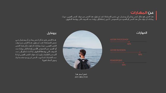 معرض أعمال بوربوينت عربي
