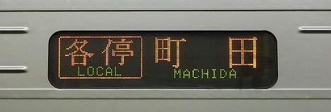 小田急電鉄 各停 町田行き2 2000形