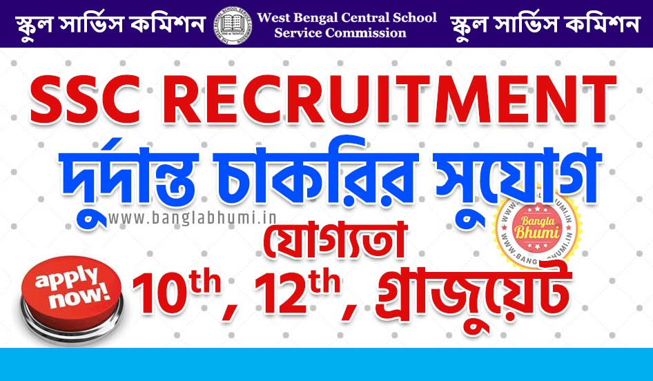 West Bengal SSC Online Recruitment 1351 Posts