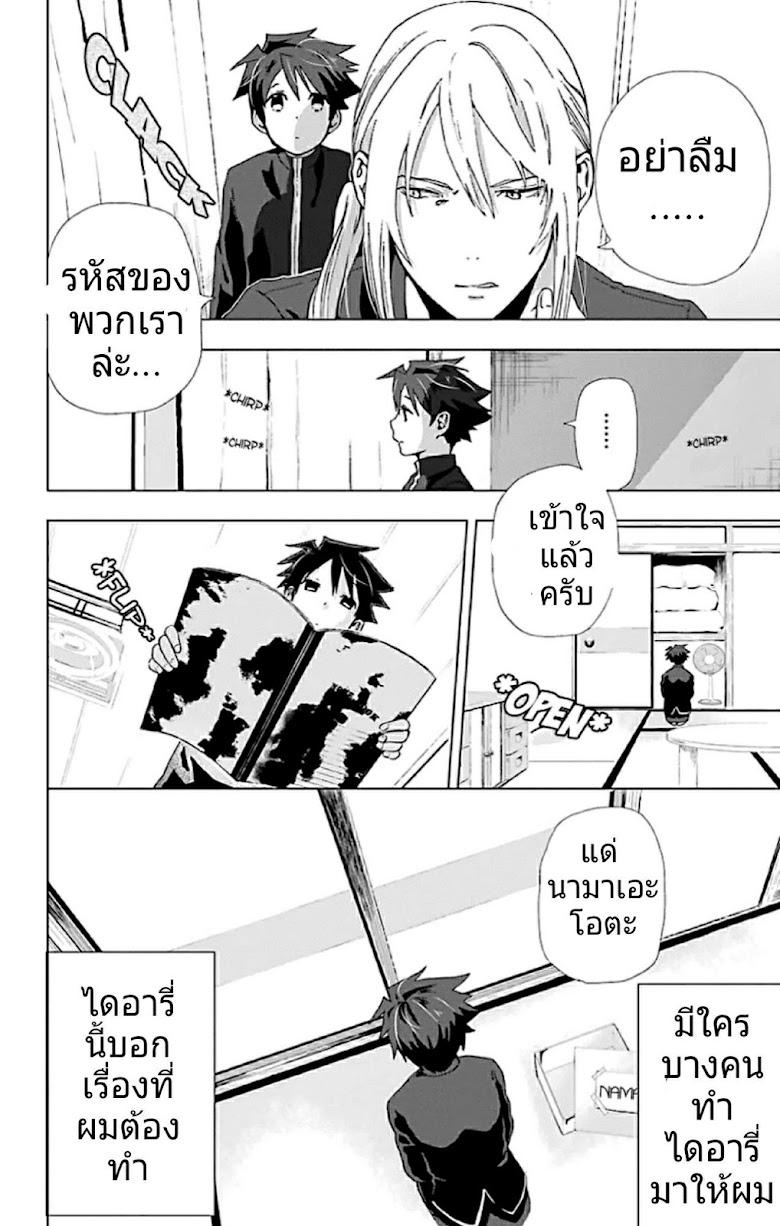 Mahou Tsukai no Deshi ga Warau Toki - หน้า 10