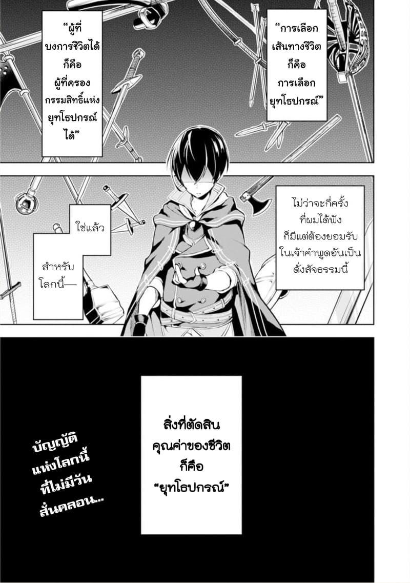 Soubiwaku Zero no Saikyou Kenshi demo, noroi no soubi (kawaii)nara 9999-ko tsuke-houdai ตอนที่ 1