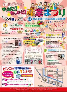 Noheji Zuppado Wakkado Industry Festival 2016 poster 平成29年のへじずっぱどわっかど産業まつり ポスター Sangyou Matsuri