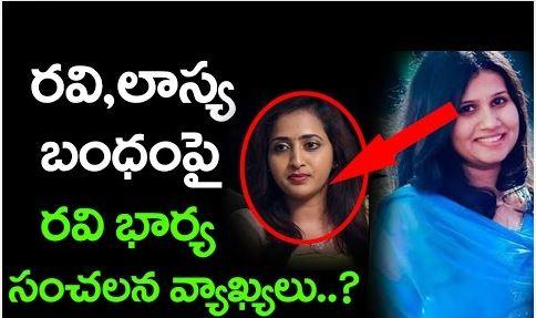Anchor Ravi Wife Senstional Comments On Lasya
