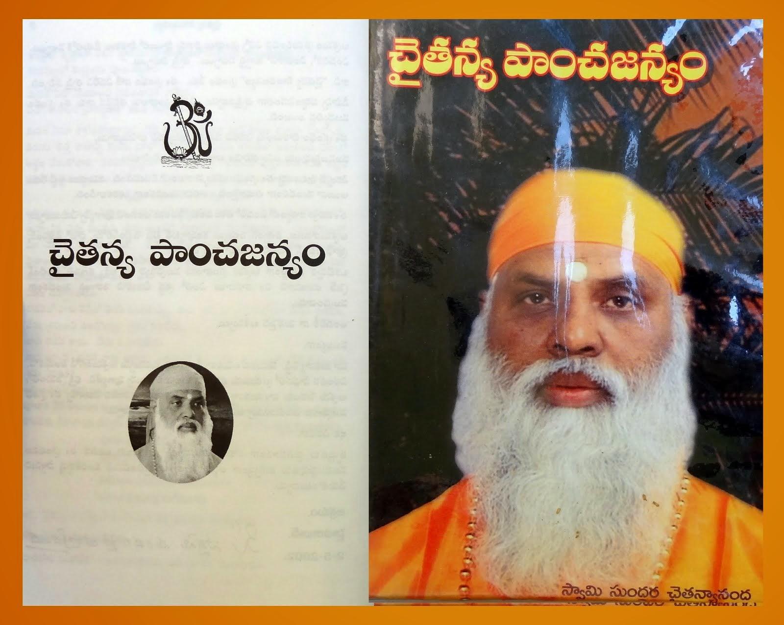 చైతన్య పాంచజన్యం - స్వామి సుందర చైతన్యానంద