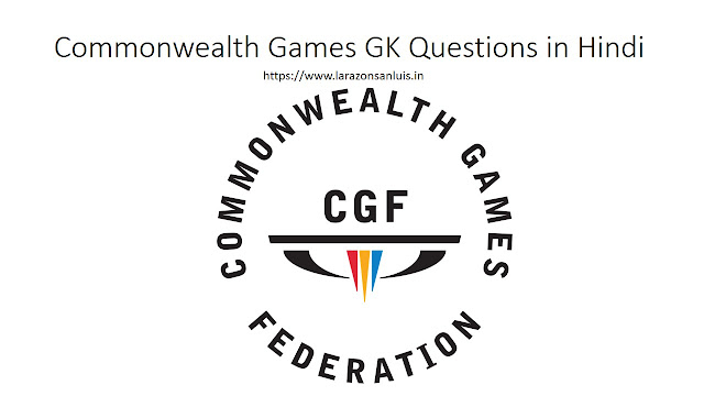 common-wealth-games-general-knowledge-question-answer-hindi
