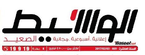 جريدة وسيط الصعيد عدد الجمعة 3 فبراير 2017 م