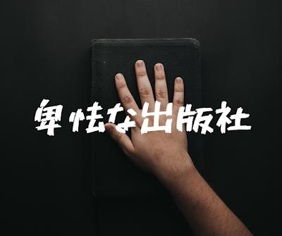 聖書に手を置く
