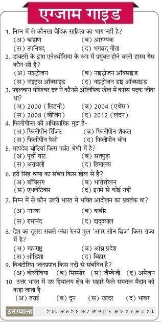 Exam guide in Hindi