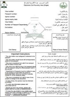 Single Exit Re-Entry Visa