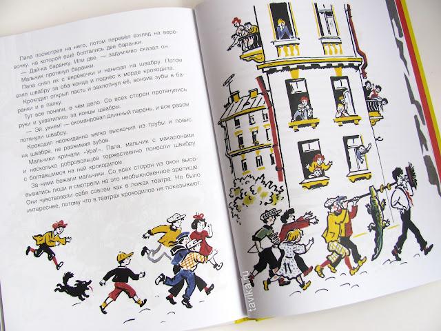книги для детей 7-8 лет. Катя и крокодил