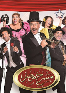 الحلقة الثانية مسرح مصر